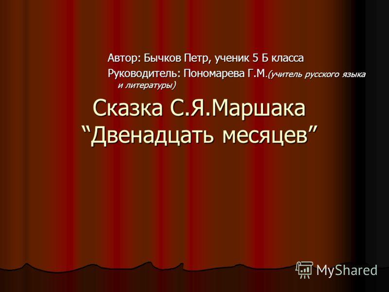 августе нимцова 12 месяцев в переводе лескова предоставления оформление Уже