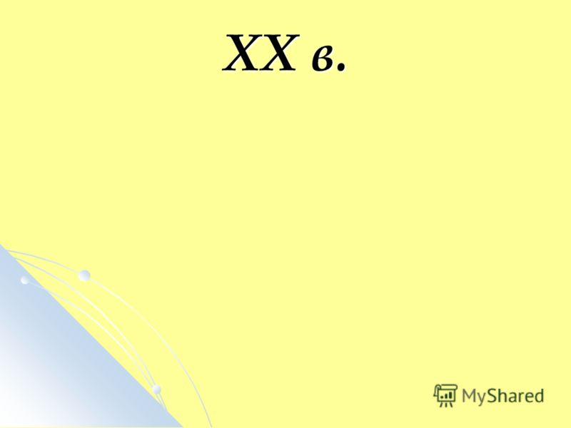 XX в.