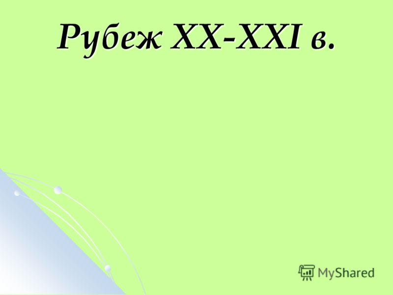 Рубеж XX-XXI в.