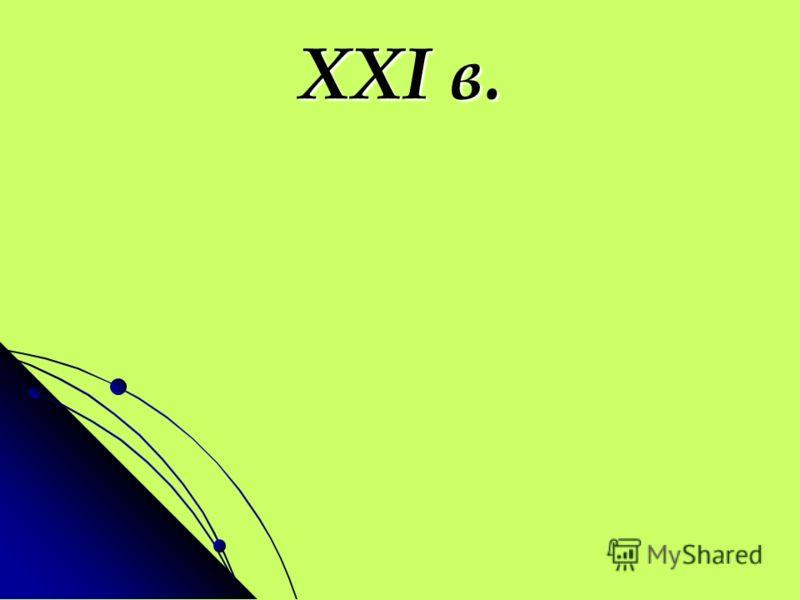 XXI в.