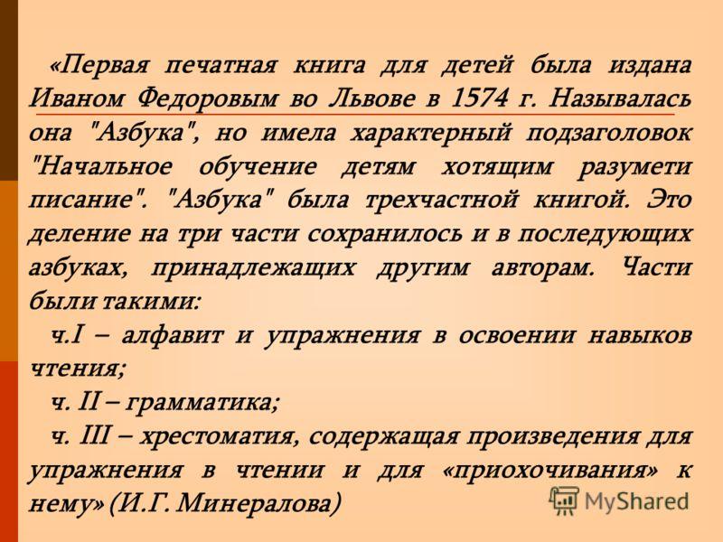«Первая печатная книга для детей была издана Иваном Федоровым во Львове в 1574 г. Называлась она
