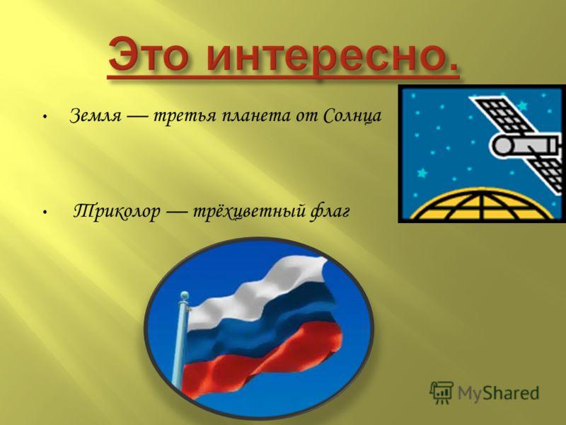 Земля третья планета от Солнца Триколор трёхцветный флаг
