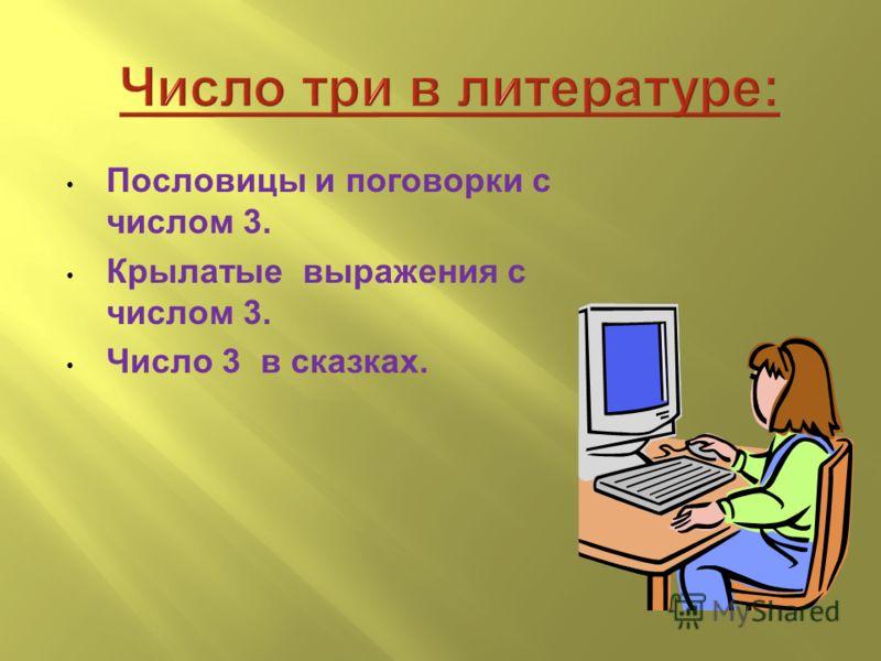 Пословицы и поговорки с числом 3. Крылатые выражения с числом 3. Число 3 в сказках.