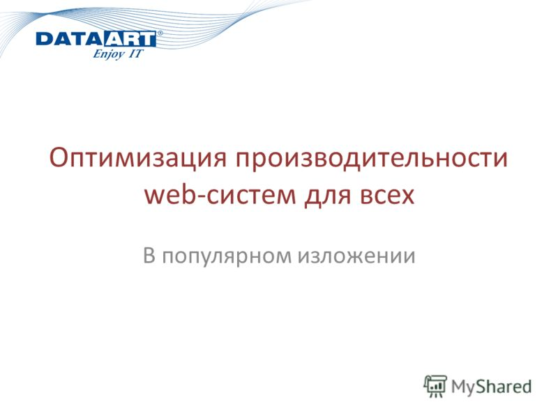 Оптимизация производительности web-систем для всех В популярном изложении