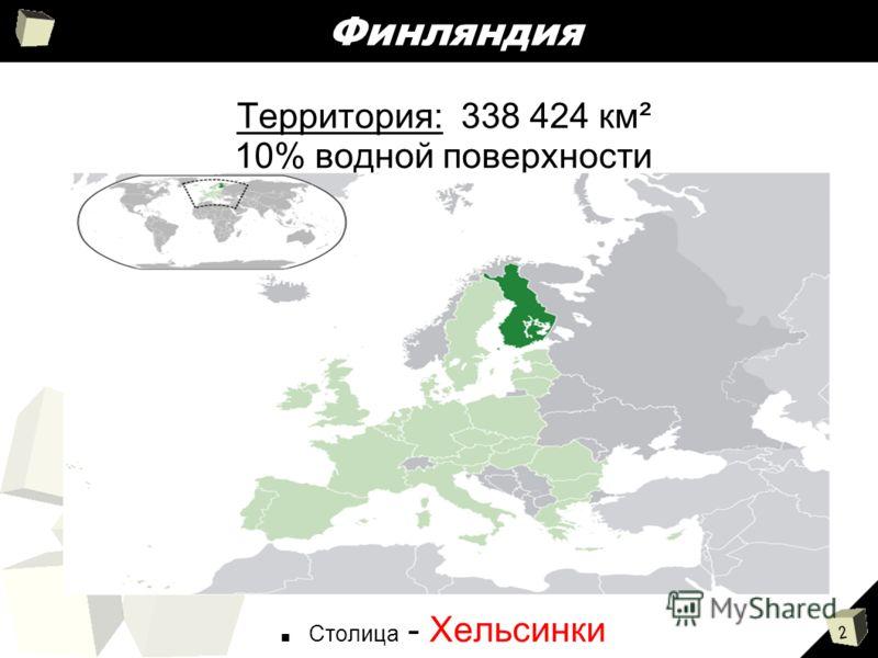 2 Территория: 338 424 км² 10% водной поверхности Столица - Хельсинки