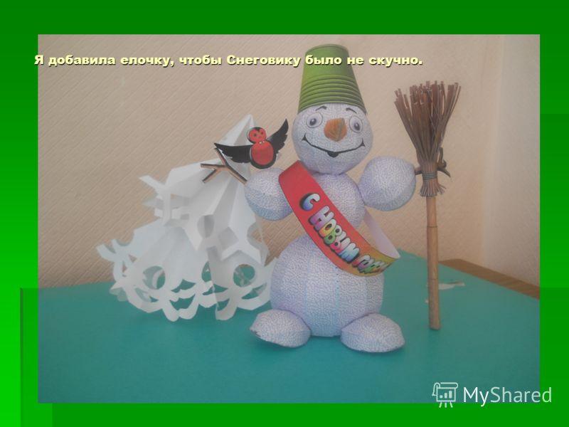 Я добавила елочку, чтобы Снеговику было не скучно.