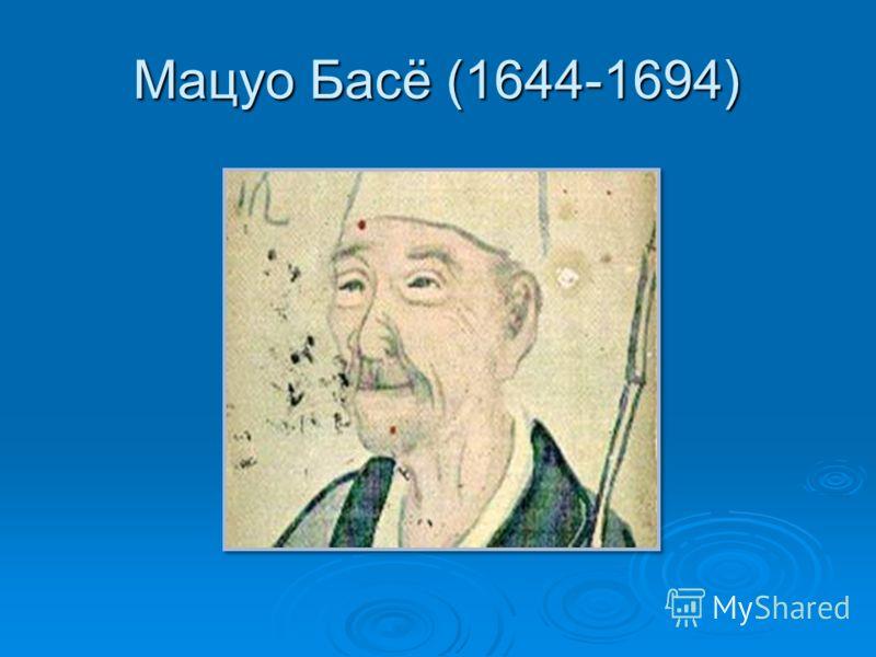 Мацуо Басё (1644-1694)