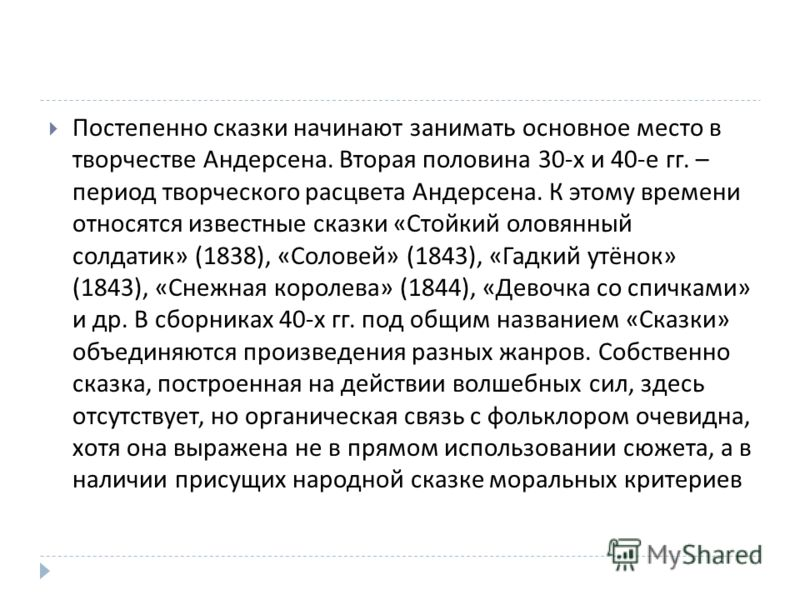 Постепенно сказки начинают занимать основное место в творчестве Андерсена. Вторая половина 30- х и 40- е гг. – период творческого расцвета Андерсена. К этому времени относятся известные сказки « Стойкий оловянный солдатик » (1838), « Соловей » (1843)