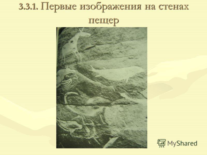 3.3.1. Первые изображения на стенах пещер