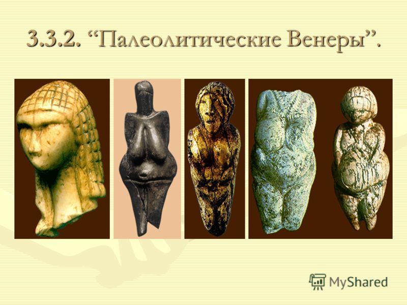 3.3.2. Палеолитические Венеры.