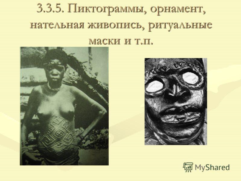 3.3.5. Пиктограммы, орнамент, нательная живопись, ритуальные маски и т.п.
