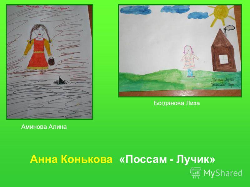 Анна Конькова «Поссам - Лучик» Аминова Алина Богданова Лиза