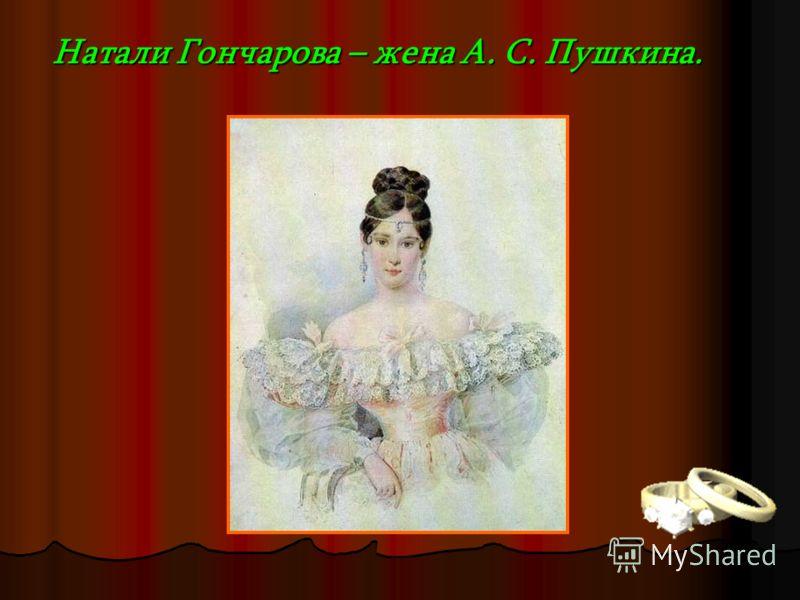 Натали Гончарова – жена А. С. Пушкина.