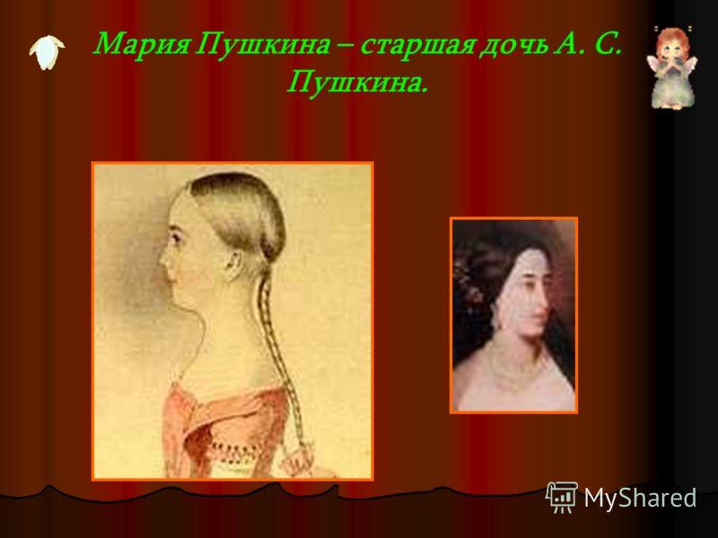 Мария Пушкина – старшая дочь А. С. Пушкина.