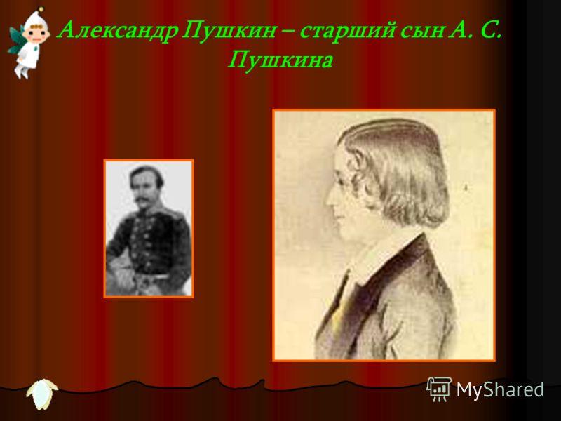 Александр Пушкин – старший сын А. С. Пушкина
