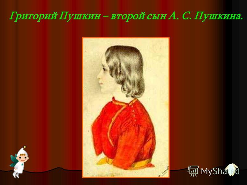 Григорий Пушкин – второй сын А. С. Пушкина.