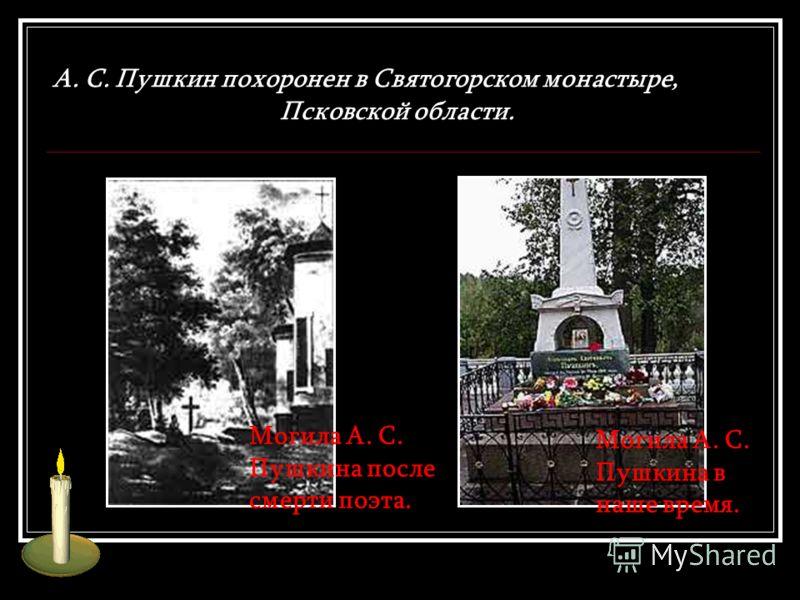 А. С. Пушкин похоронен в Святогорском монастыре, Псковской области. Могила А. С. Пушкина после смерти поэта. Могила А. С. Пушкина в наше время.