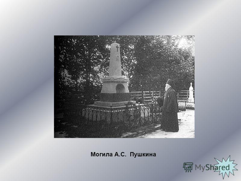 Могила А.С. Пушкина