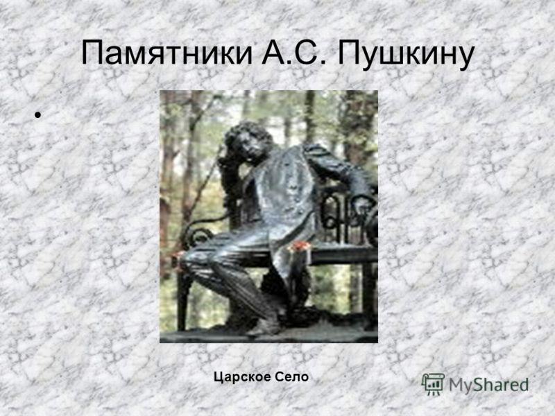 Памятники А.С. Пушкину Царское Село
