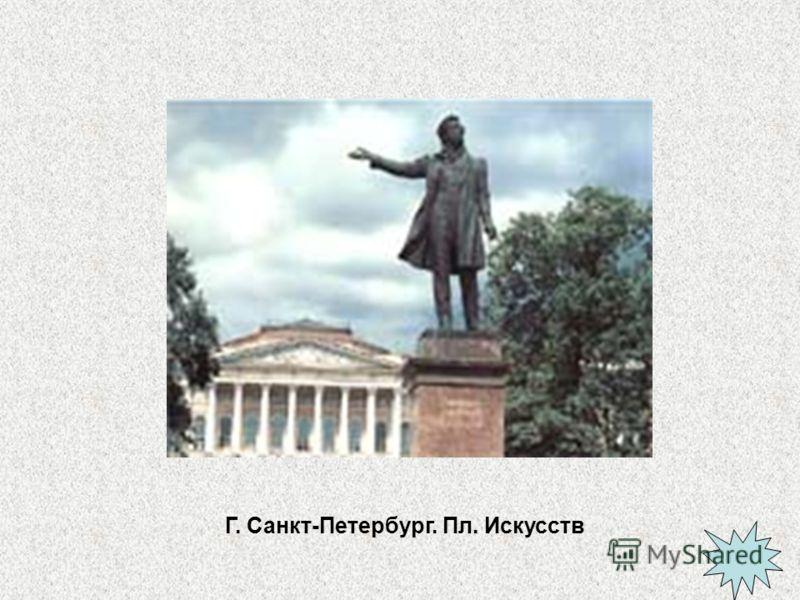 Г. Санкт-Петербург. Пл. Искусств