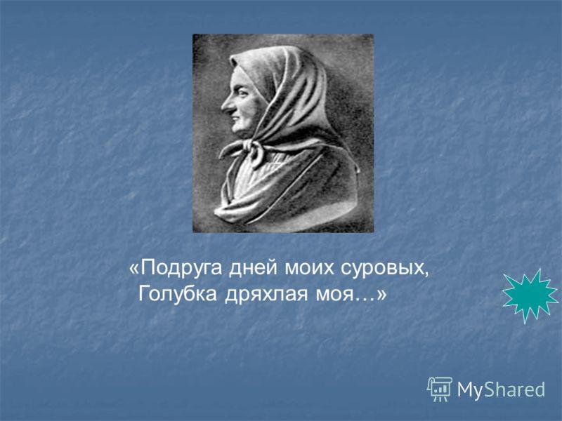 «Подруга дней моих суровых, Голубка дряхлая моя…»