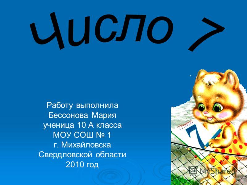 Работу выполнила Бессонова Мария ученица 10 А класса МОУ СОШ 1 г. Михайловска Свердловской области 2010 год