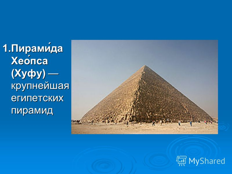 1.Пирамида Хеопса (Хуфу) крупнейшая из египетских пирамид