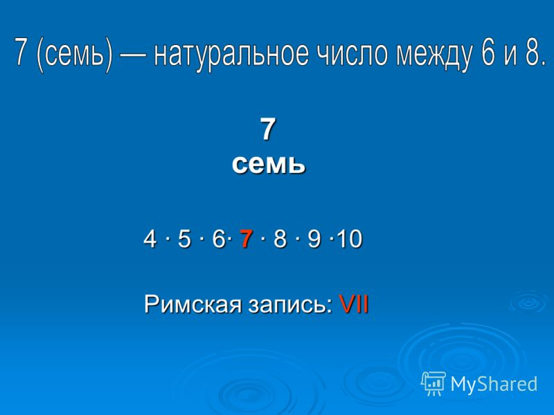 7 семь 7 семь 4 · 5 · 6· 7 · 8 · 9 ·10 4 · 5 · 6· 7 · 8 · 9 ·10 Римская запись: VII Римская запись: VII