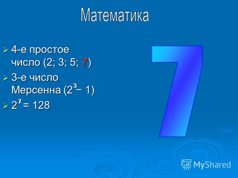 4-е простое число (2; 3; 5; 7) 3-е число Мерсенна (2 1) 2 = 128