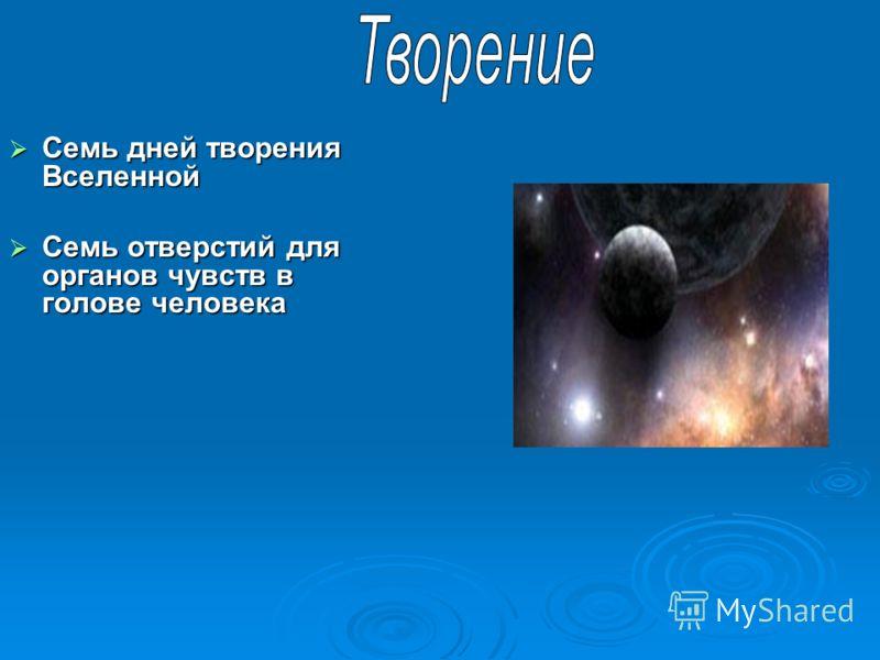 Семь дней творения Вселенной Семь отверстий для органов чувств в голове человека