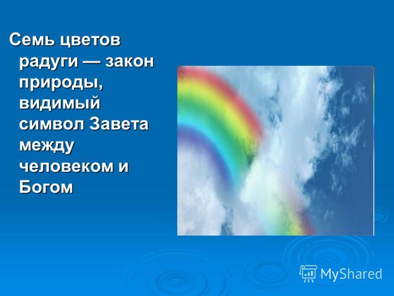 Семь цветов радуги закон природы, видимый символ Завета между человеком и Богом