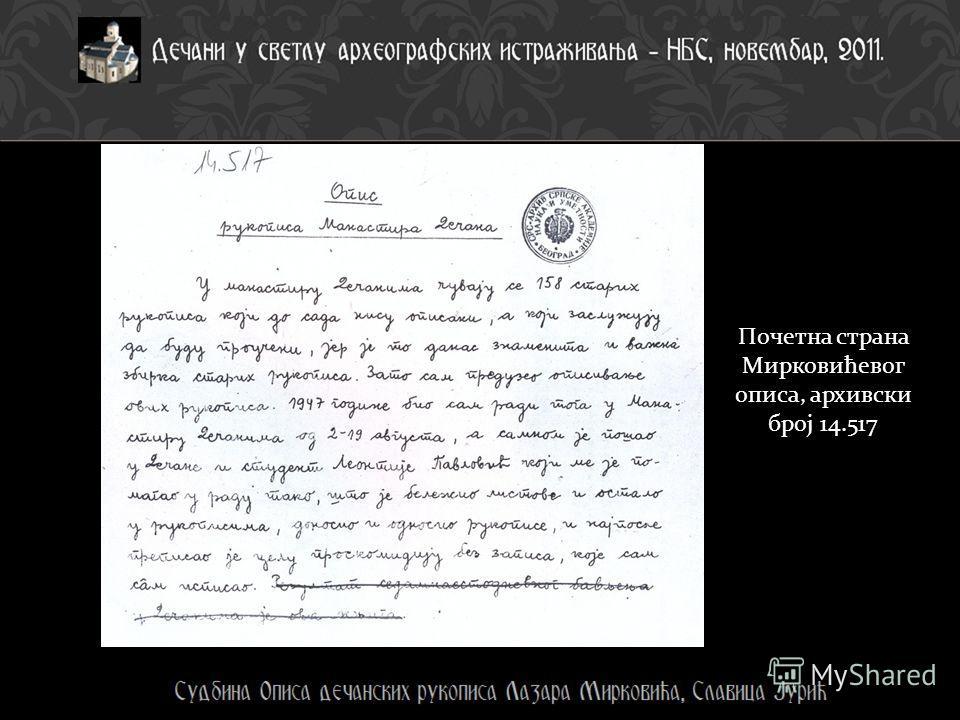 Почетна страна Мирковићевог описа, архивски број 14.517