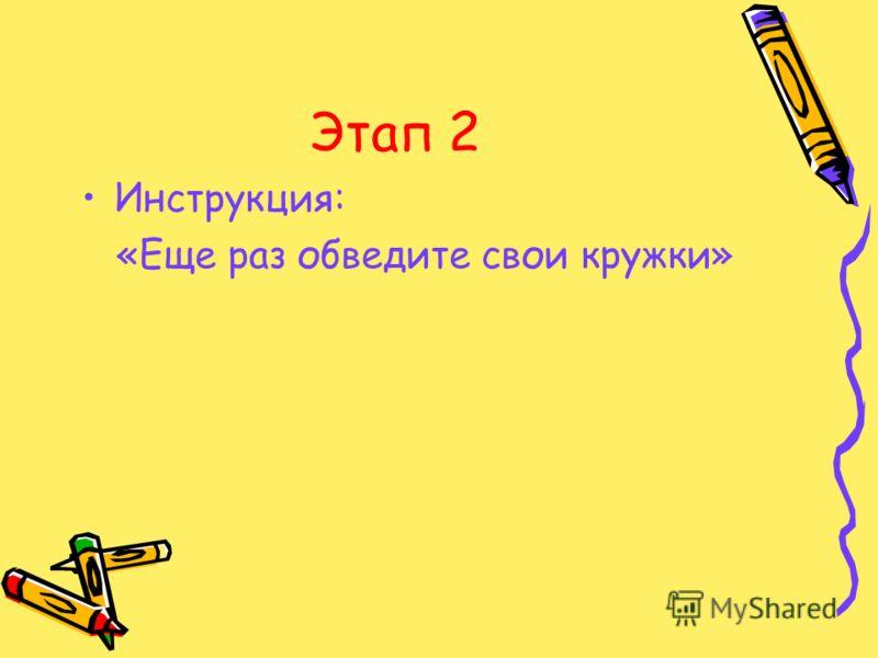 Этап 2 Инструкция: «Еще раз обведите свои кружки»