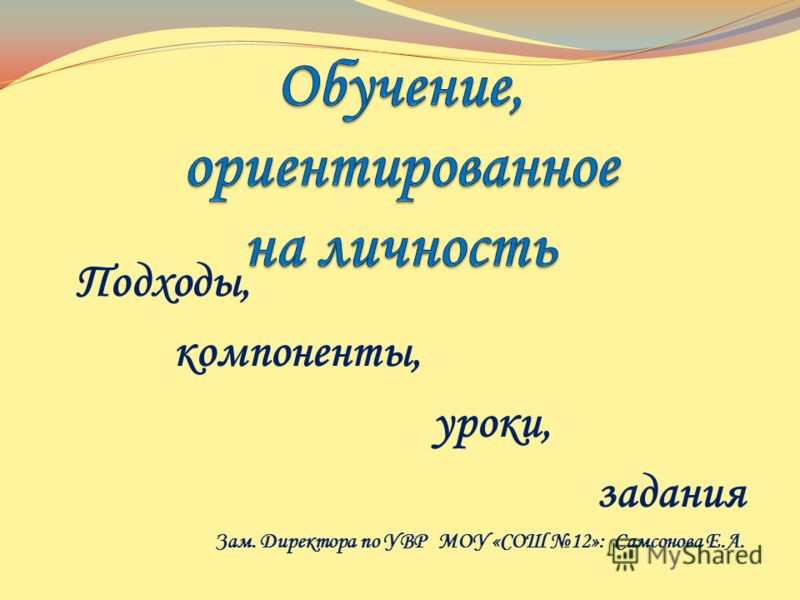 Подходы, компоненты, уроки, задания Зам. Директора по УВР МОУ «СОШ 12»: Самсонова Е.А.