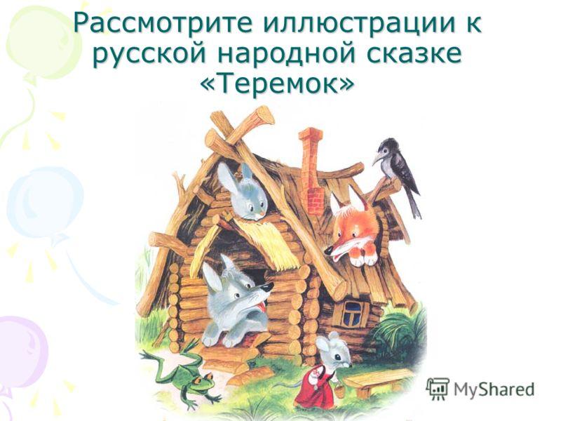 Иллюстрации К Сказке Теремок