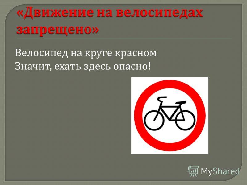 Велосипед на круге красном Значит, ехать здесь опасно !