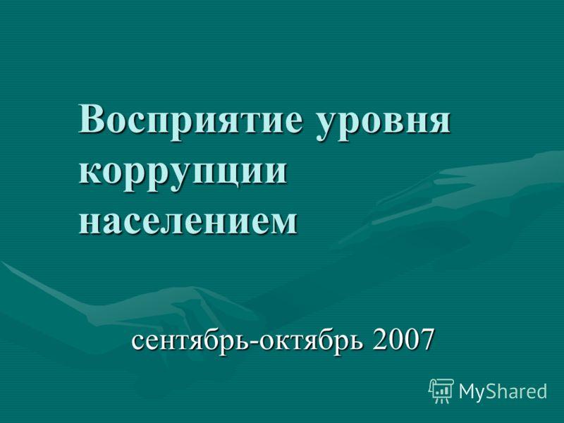 Восприятие уровня коррупции населением сентябрь-октябрь 2007