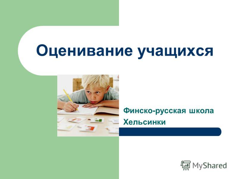 Оценивание учащихся Финско-русская школа Хельсинки