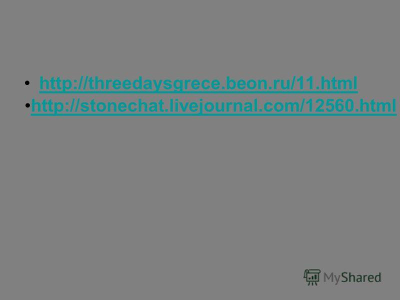 http://threedaysgrece.beon.ru/11.html http://stonechat.livejournal.com/12560.html