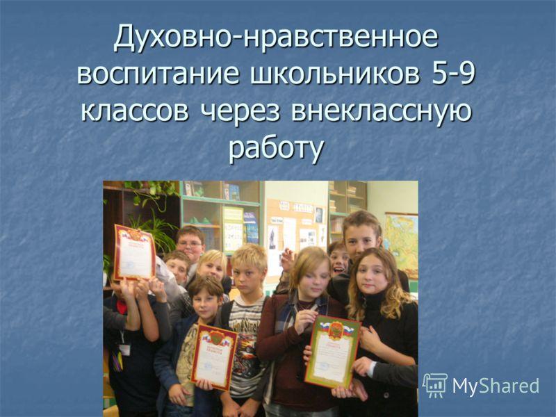 Духовно-нравственное воспитание школьников 5-9 классов через внеклассную работу