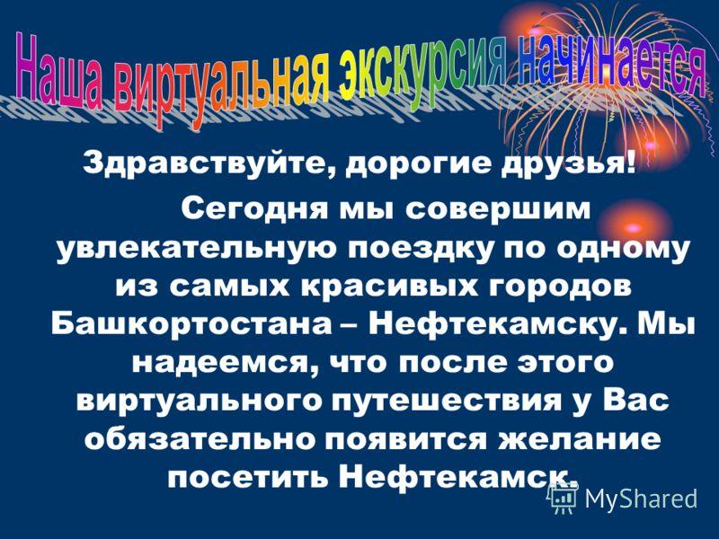 Здравствуйте, дорогие друзья! Сегодня мы совершим увлекательную поездку по одному из самых красивых городов Башкортостана – Нефтекамску. Мы надеемся, что после этого виртуального путешествия у Вас обязательно появится желание посетить Нефтекамск.