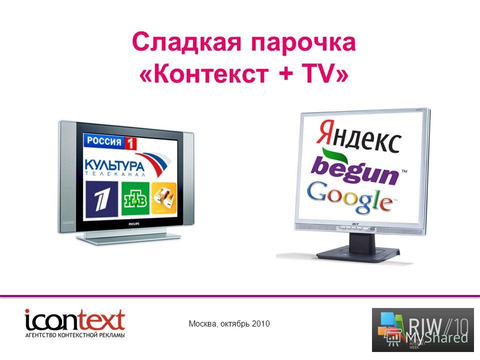 Сладкая парочка «Контекст + TV» Москва, октябрь 2010