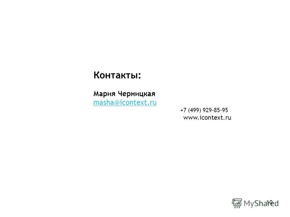 Контакты: Мария Черницкая masha@icontext.ru +7 (499) 929-85-95 www.icontext.ru 10