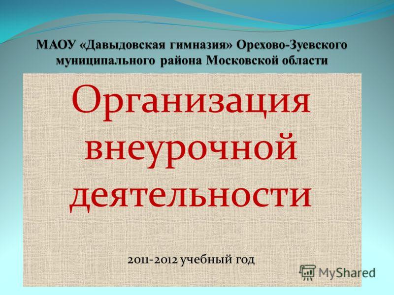 Организация внеурочной деятельности 2011-2012 учебный год