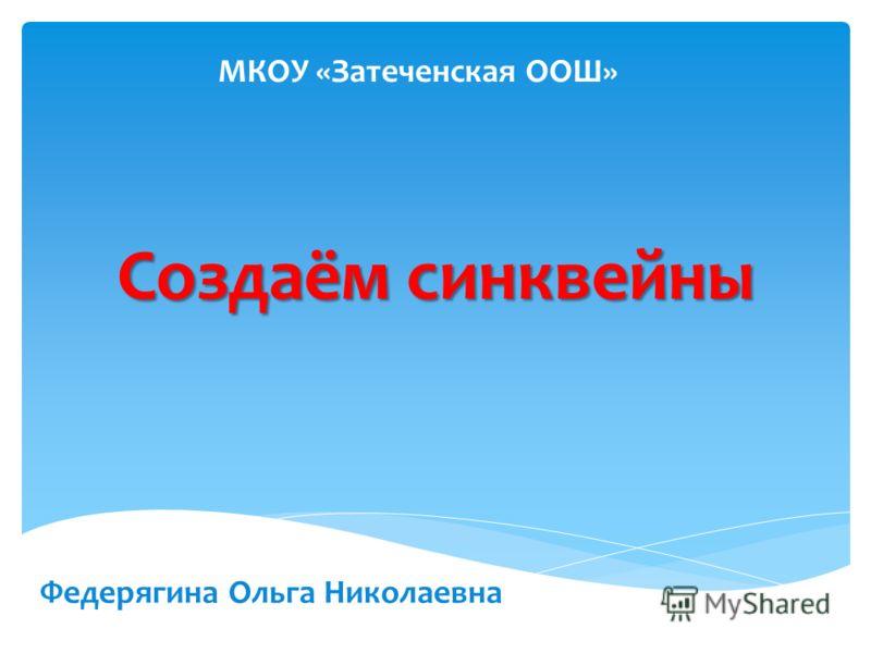 Создаём синквейны МКОУ «Затеченская ООШ» Федерягина Ольга Николаевна