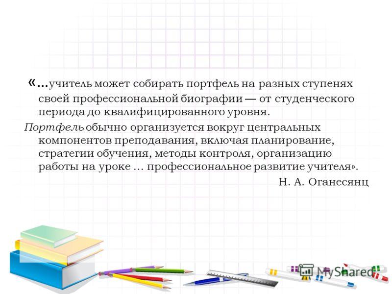 «… учитель может собирать портфель на разных ступенях своей профессиональной биографии от студенческого периода до квалифицированного уровня. Портфель обычно организуется вокруг центральных компонентов преподавания, включая планирование, стратегии об