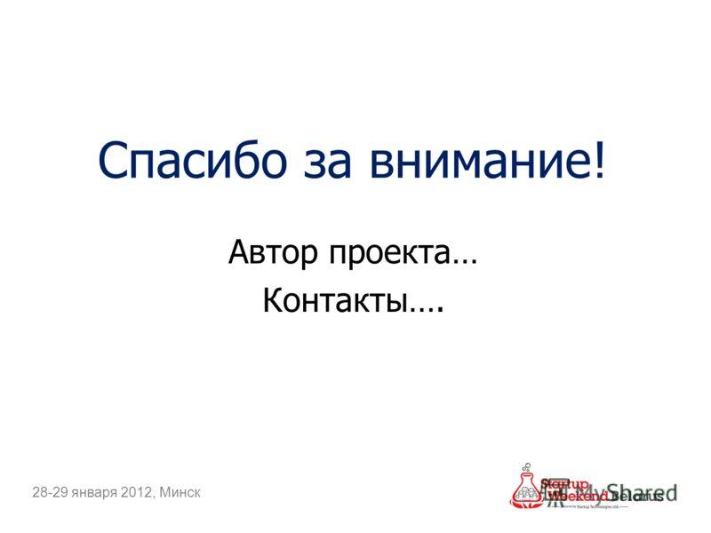 Спасибо за внимание! Автор проекта… Контакты…. 28-29 января 2012, Минск