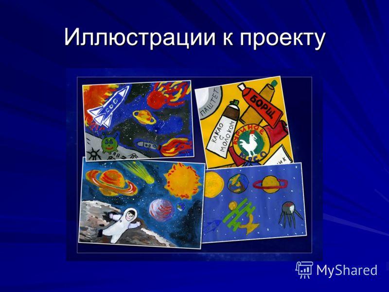 Иллюстрации к проекту