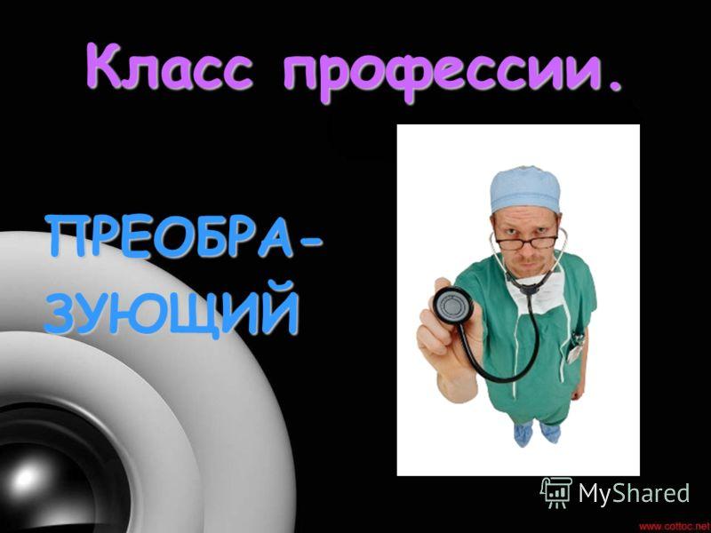Класс профессии. ПРЕОБРА-ЗУЮЩИЙ