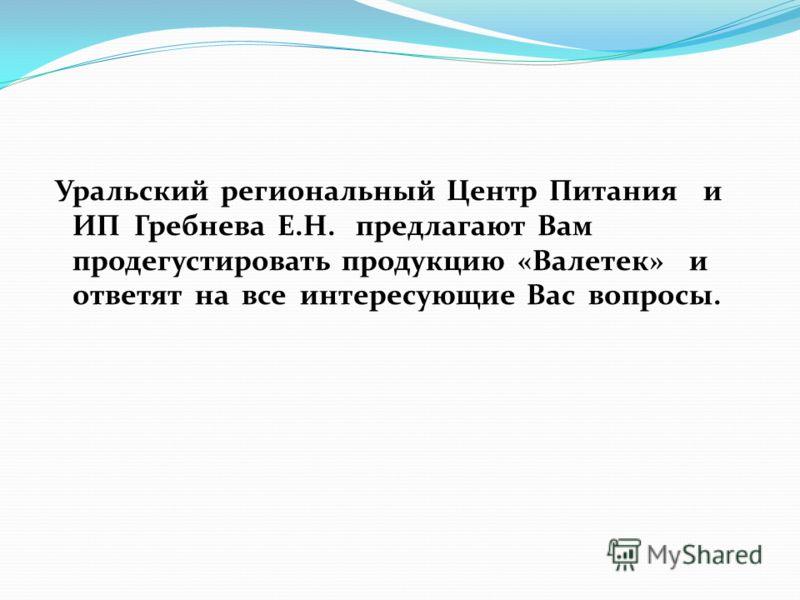 Уральский региональный Центр Питания и ИП Гребнева Е.Н. предлагают Вам продегустировать продукцию «Валетек» и ответят на все интересующие Вас вопросы.